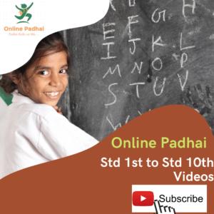 online padhai